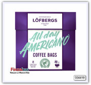 "Кофе в пакетиках Löfbergs ""All Day Americano"" 8 шт"