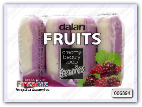 Мыло туалетное Dalan Fruits Creamy Ягоды (4х100 гр)