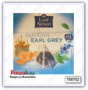Чай Lord Nelson Russian Earl Grey 20 шт